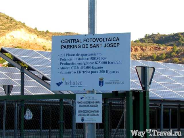 Солнечная энергия (Solar energy)