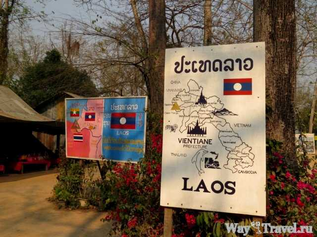 Пограничный пункт с Лаосом ( Border crossing with Laos)