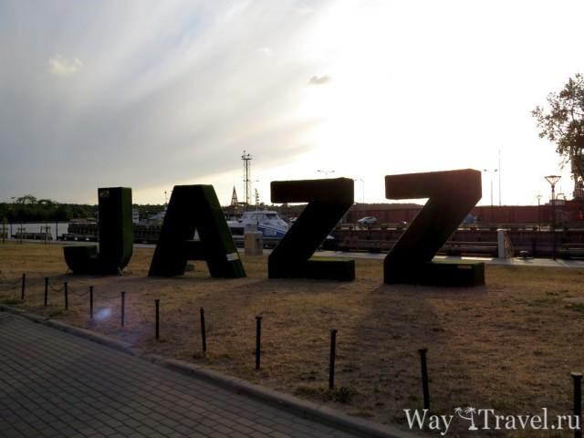 Ежегодный джазовый фестиваль в Клайпеде (Annual Jazz Festival)