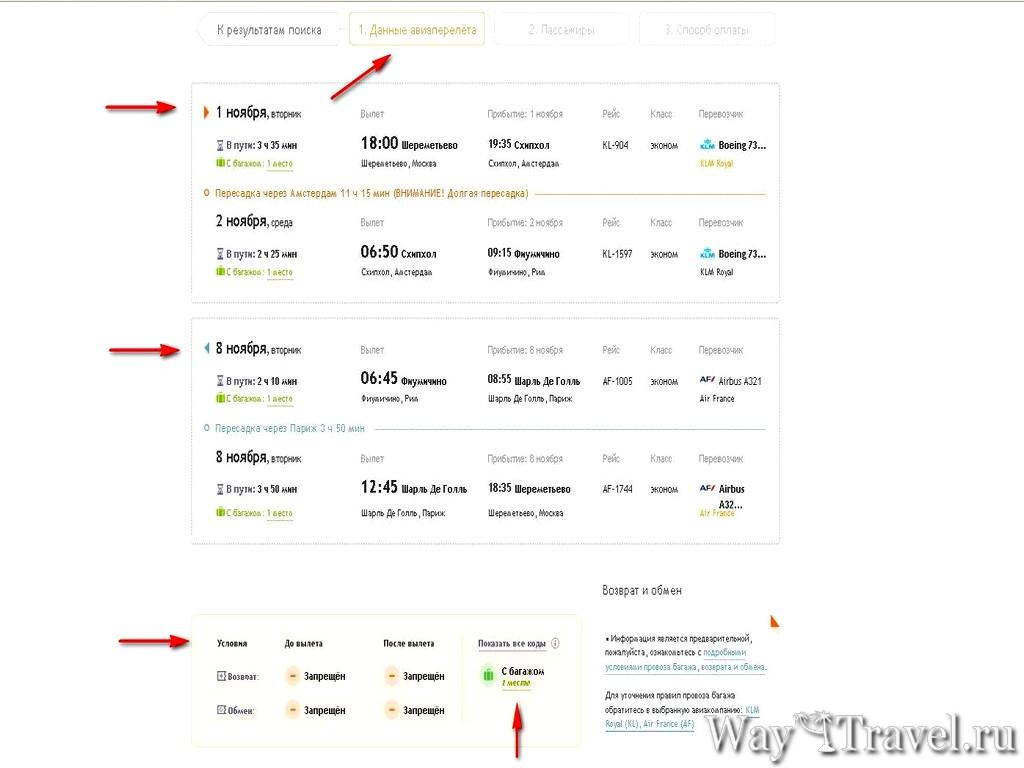 Купить билет на самолет дешево в украине