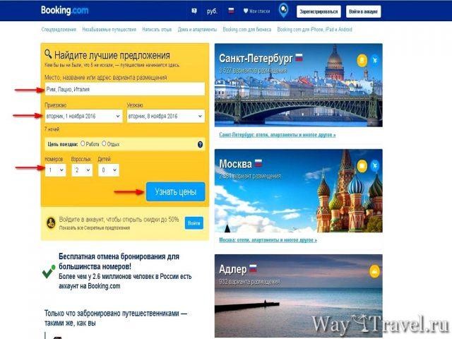 Booking.com инструкция бронирования