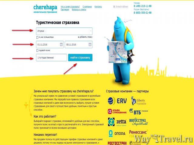 Инструкция Cherehapa.ru