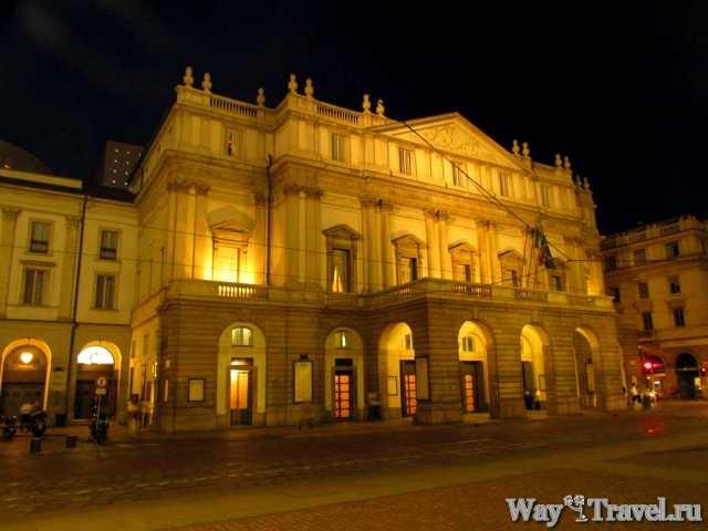 Театр Ла Скала (Teatro alla Scala)