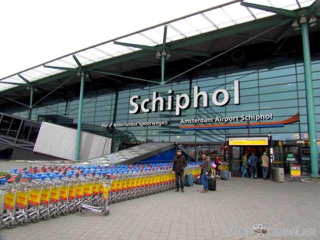 Аэропорт Нидерландов (Airport Schiphol)