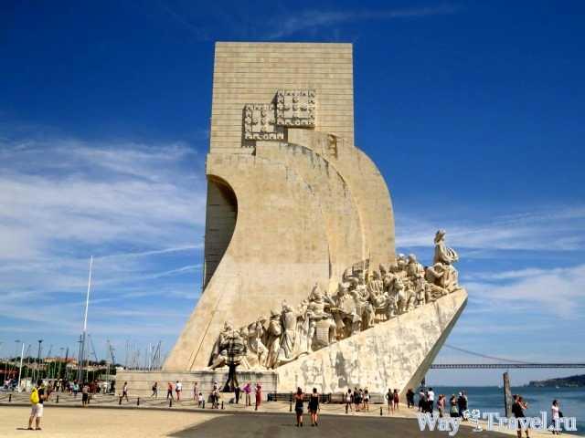 Памятник Великим мореплавателям (Padrao dos Descobrimentos)
