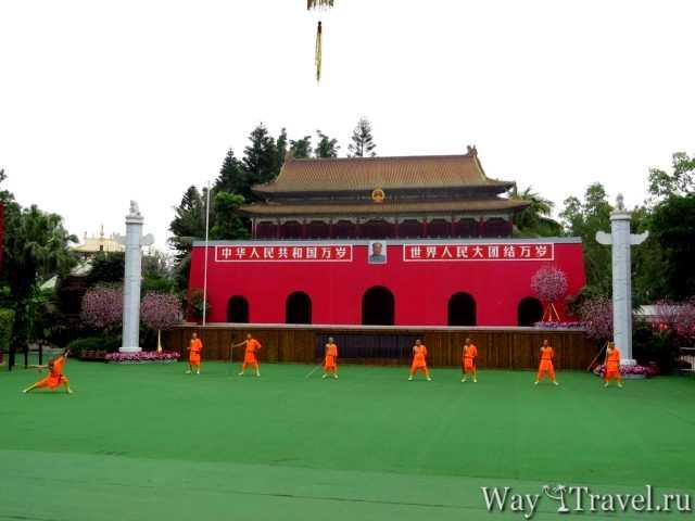 Представление монахов Шаолинь в парке Национальной культуры в Шенчьжэне (China Folk Culture Village)