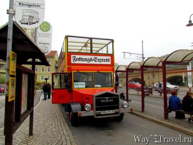 Автобус до крепости Кенигштайн (Festung Express)