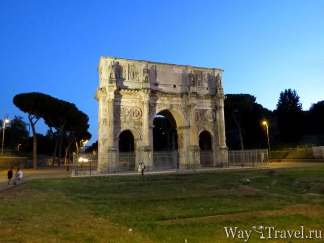 Триумфальная арка Константина (Arco di Costantino)