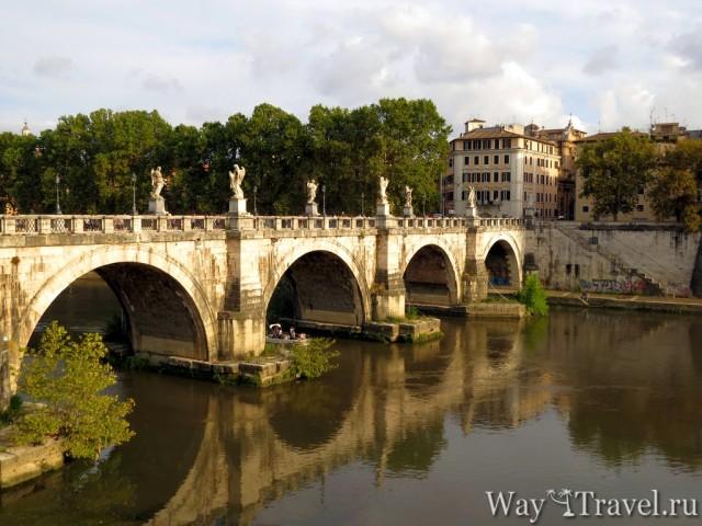 Мост Святого Ангела через Тибр (Ponte Sant'Angelo)