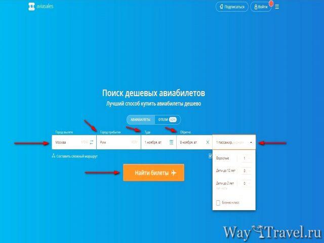 Инструкция Aviasales.ru