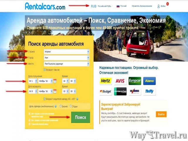 Инструкция Rentalcars.com