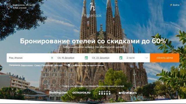Hotellook.ru инструкция самостоятельного поиска жилья