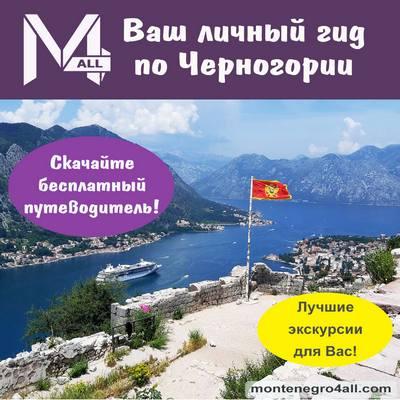 Путеводитель по Черногории